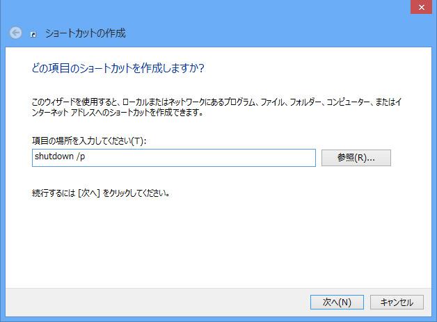win8_shu006