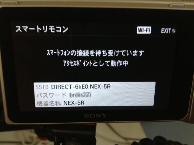 nex5r_appli_004