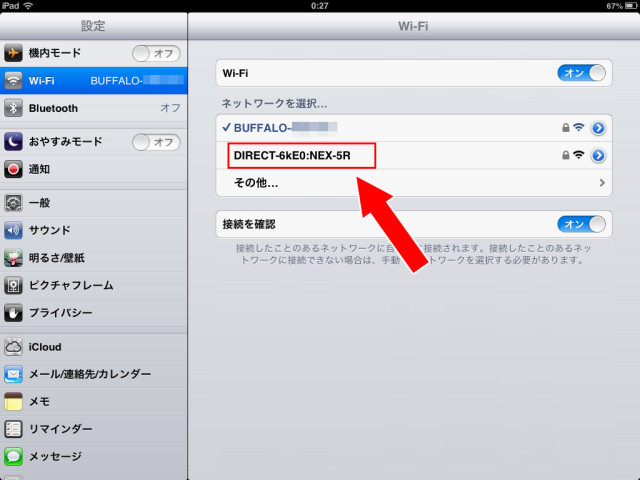 nex5r_appli_005