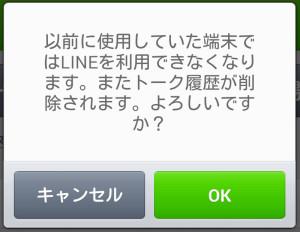 line_new_login001