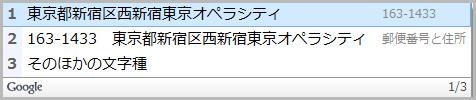 google_ime_002