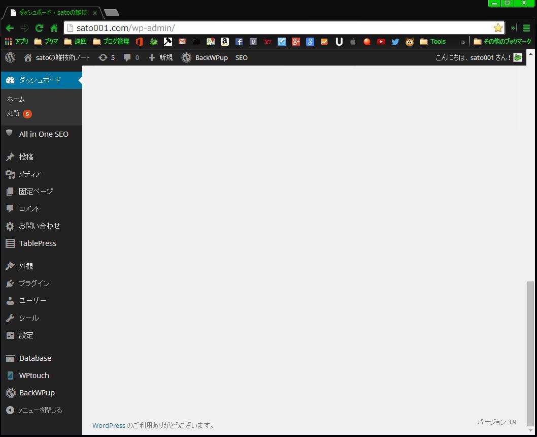 WordPressの管理画面(ダッシュボード)が真っ白になった時に行ったこと