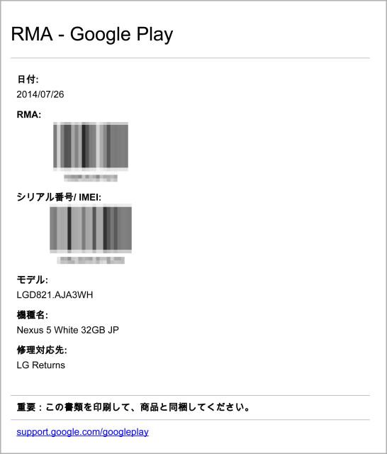 rma_label1a