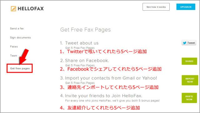無料で送信できるページを増やす方法