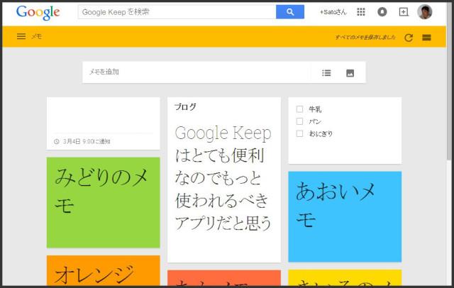 Google Keepまとめ