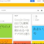Google Keepという超絶便利アプリをざっくりと解説