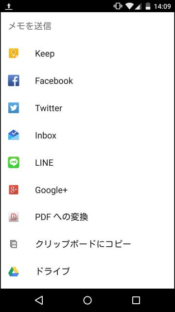 様々なアプリに送信可能
