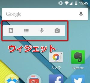 Androidのウィジェット表示