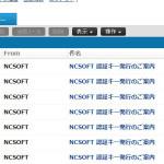 「NCSOFT 認証キー発行のご案内」 というメールがきた