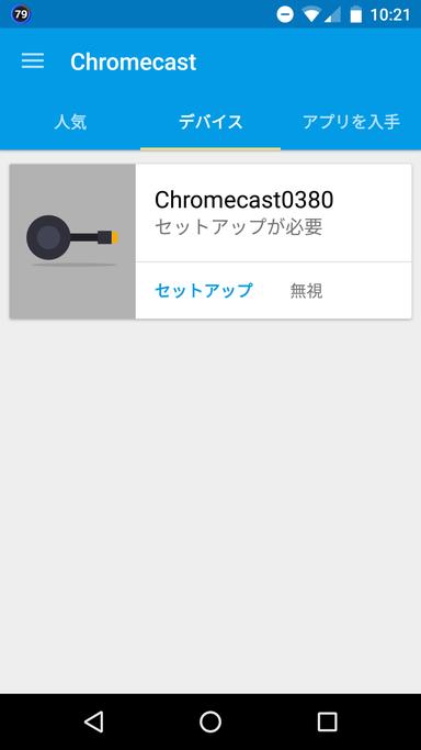 chromecast_nexus_setup003