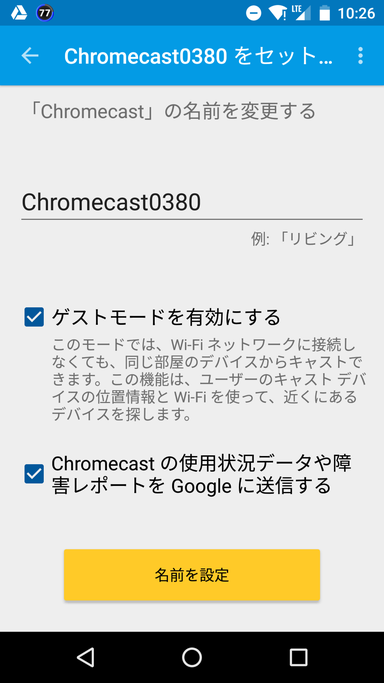 Chromecast 名前変更
