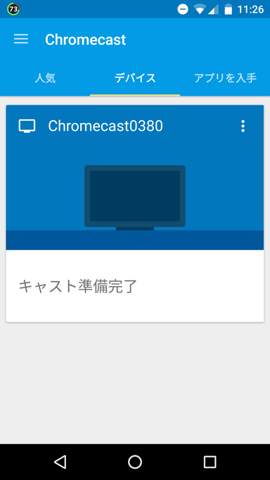 Chromecast 準備完了