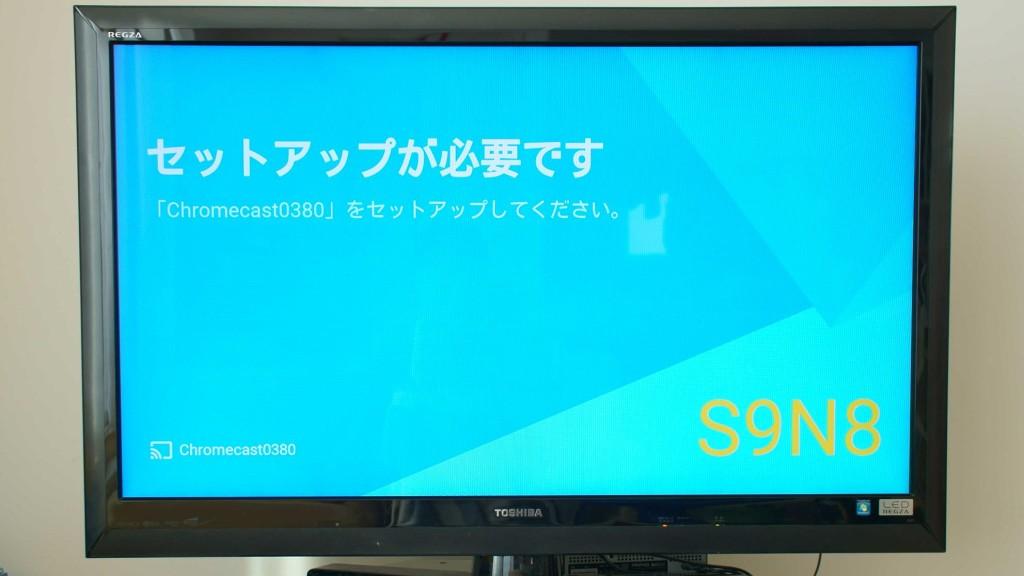 Chromecastセットアップ画面