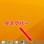 Windows8.1で起動時にデスクトップ画面を表示する方法