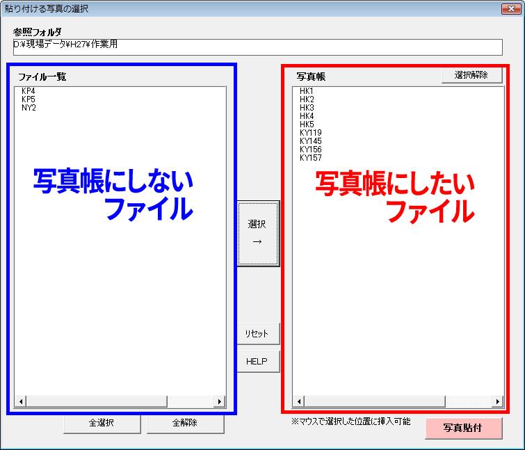 エクセル写真帳_必要なファイルを選択可能に