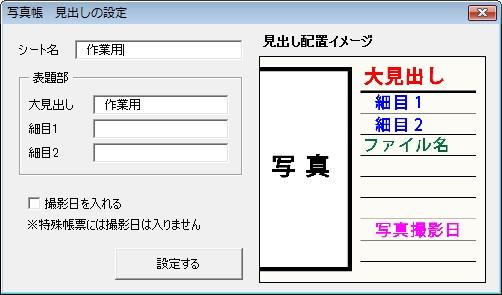 エクセル写真帳_見出し2