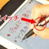 デジタルなの?アナログなの?iPad miniで手書きメモをとること【前編】