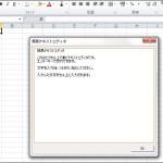 エクセルで簡易テキストエディタを作ってみた
