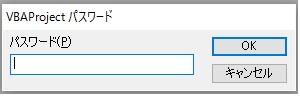 vbaprojectパスワード入力