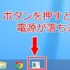 Windows8の3つの効率的なシャットダウン方法