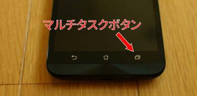 Zenfone2 マルチタスクボタン