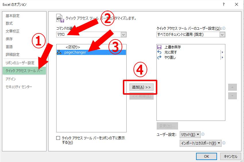 アドインの登録方法(クイックアクセスツールバーへの登録)