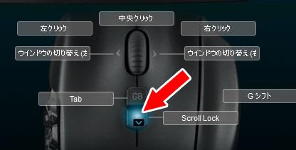G600 セッティング ScrollLock