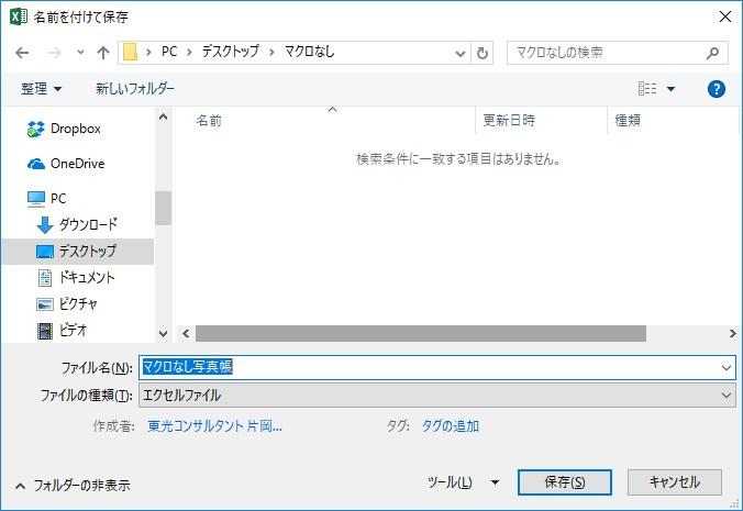 エクセル写真帳ver5.0  マクロなし保存2