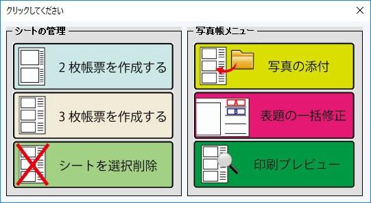 エクセル写真帳 Vector公開時のメニュー