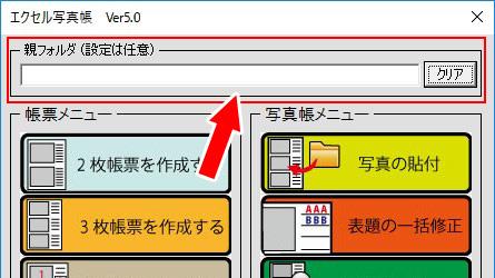 エクセル写真帳ver5.0 親フォルダ