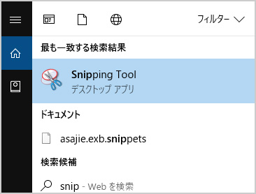 Snipping Tool 起動方法2