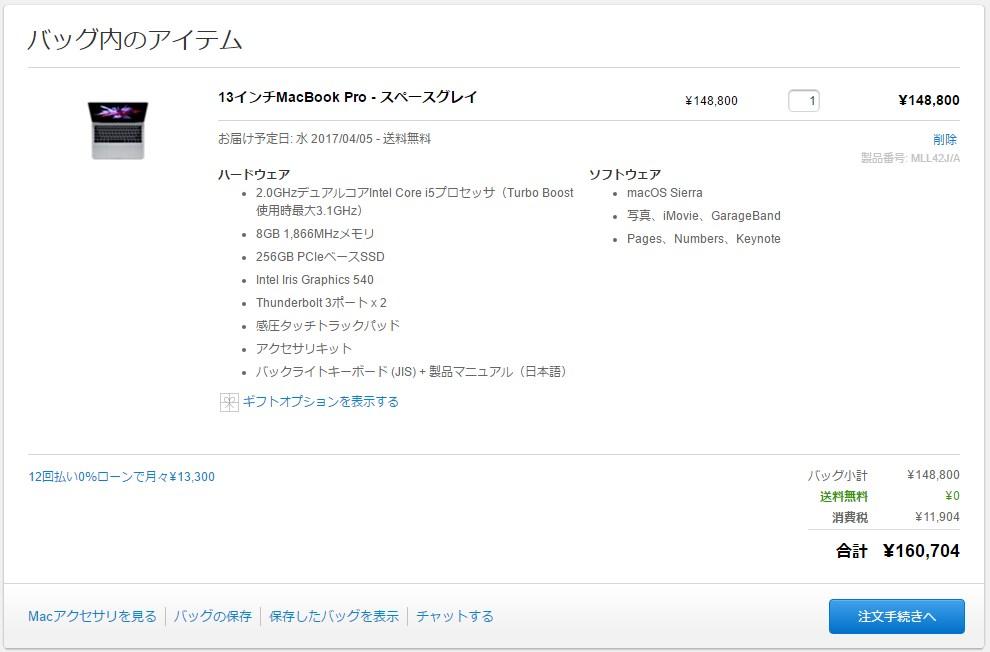 MacBookPro13インチモデル 新品価格