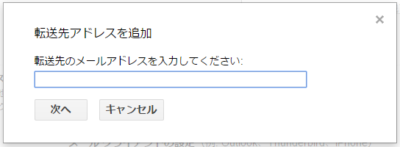 Gmail 転送先アドレスの追加