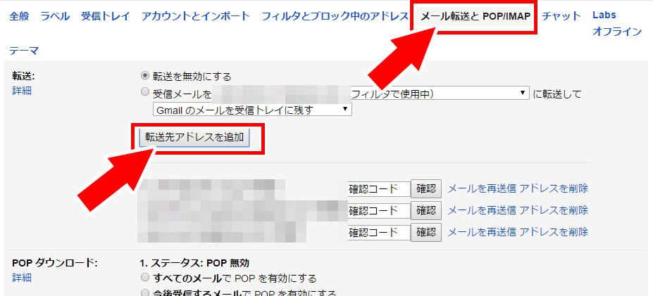 Gmail メール転送と POP/IMAP