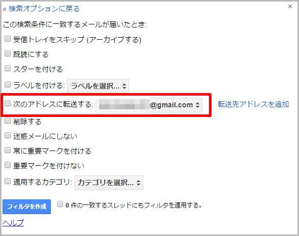 Gmail 次のアドレスに転送