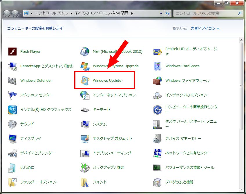 コントロールパネル Windows Update