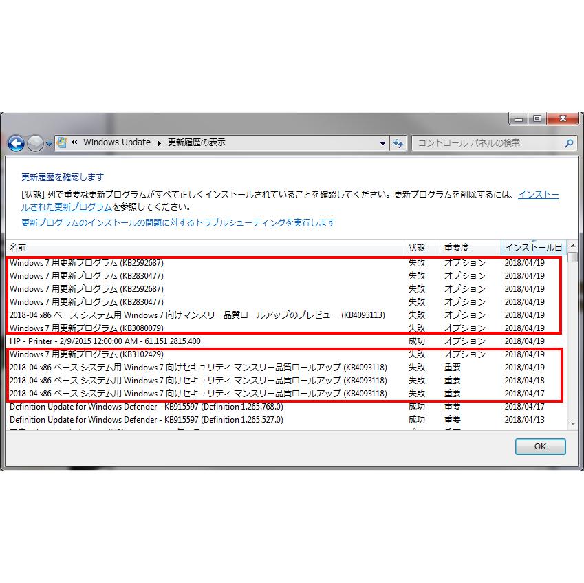 Windows7で更新プログラム(KB4093118)が失敗する場合の対処法