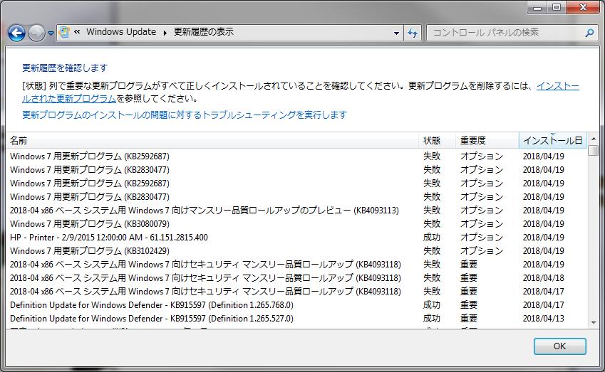 KB4093118_更新プログラム失敗