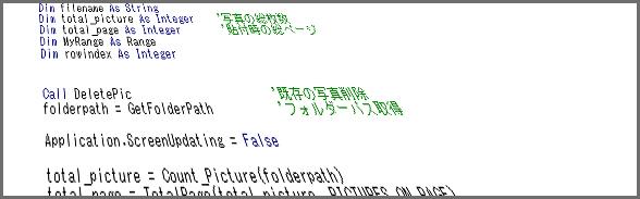 エクセル簡易写真帳クラス 改良