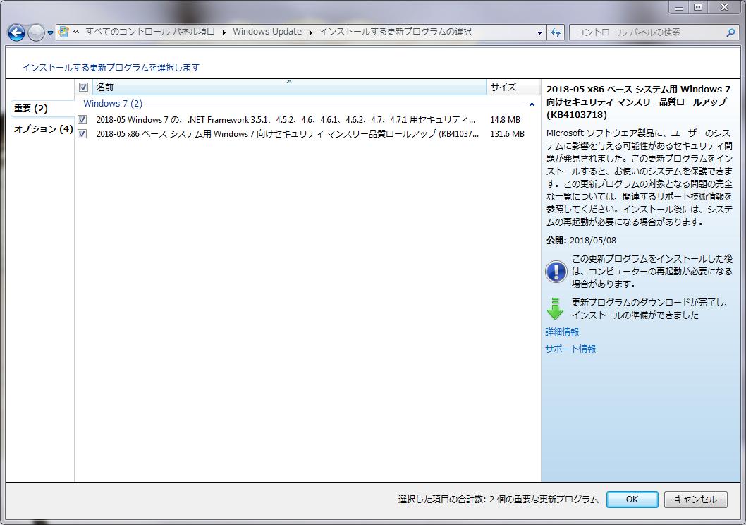 Windows7用 5月更新プログラム
