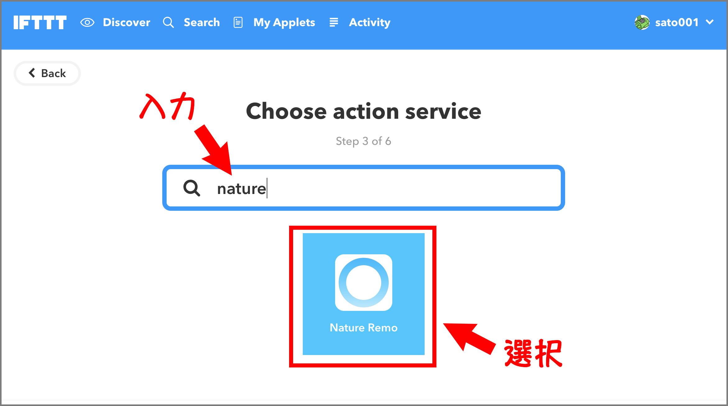 IFTTTの設定_トリガーに対応するサービス_Nature Remo