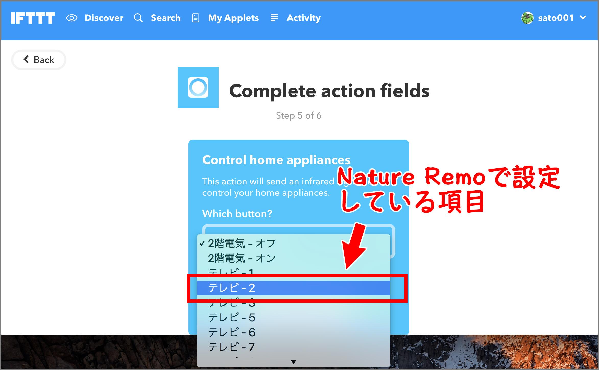 IFTTTの設定_トリガーに対応するサービス_Nature Remoで設定している項目