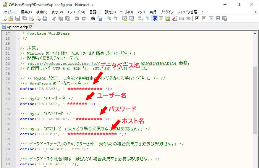 wordpressにログインできないトラブル_wp-config.php_編集