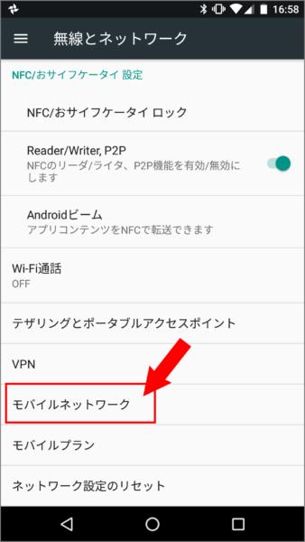 APN設定、モバイルネットワーク