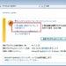 Windows更新プログラム(KB2600217 他4本)が何度もインストールされる場合に行ったこと