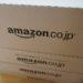 アマゾンで購入したものを返品する方法