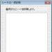 Excelでシートを複数選択して印刷できるアドインを作ってみた(前編)