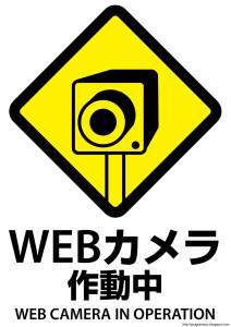 webカメラ作動中