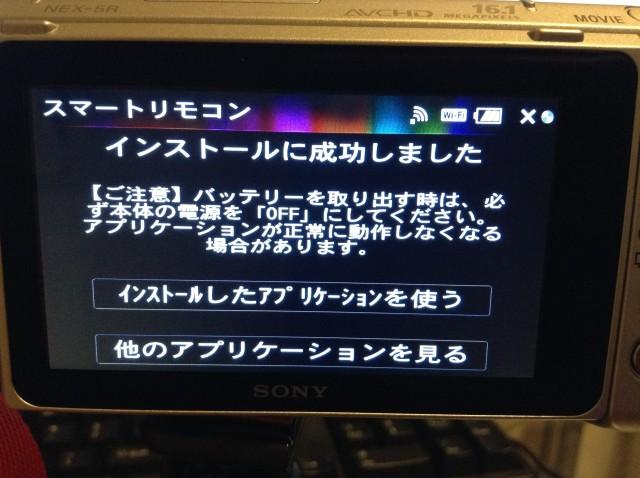 nex5r_appli_003