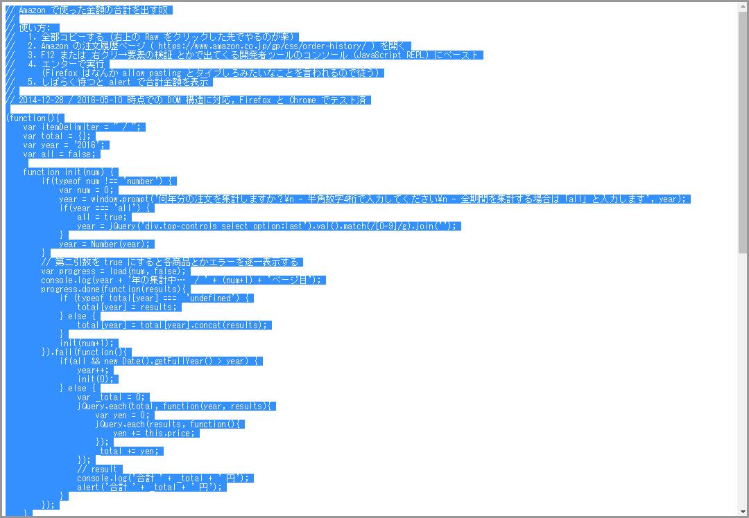 出てきたページを【CTRL】+【A】で全選択して【CTRL】+【C】でコピー